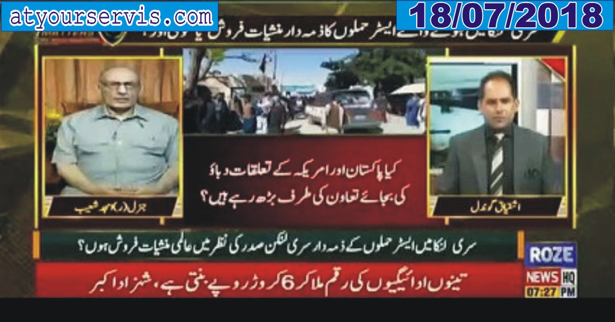 18 Jul 2019 - Kulbhushan Yadav Case Verdict