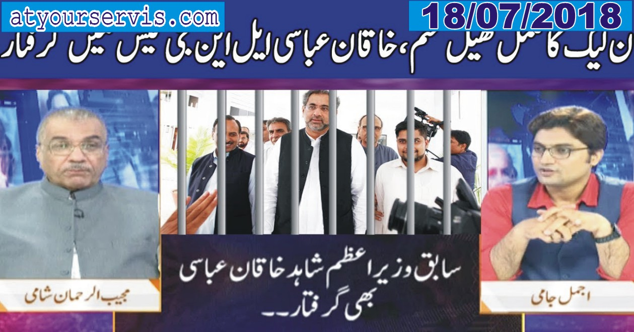 18 Jul 2019 - Shahid Khaqan Abbasi Arrested