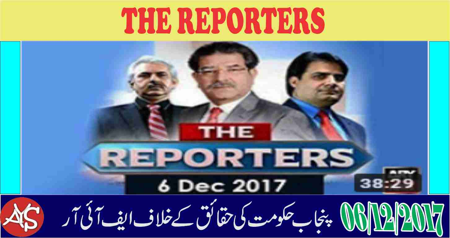 06 Dec 2017 - FIR registered by Punjab govt against facts
