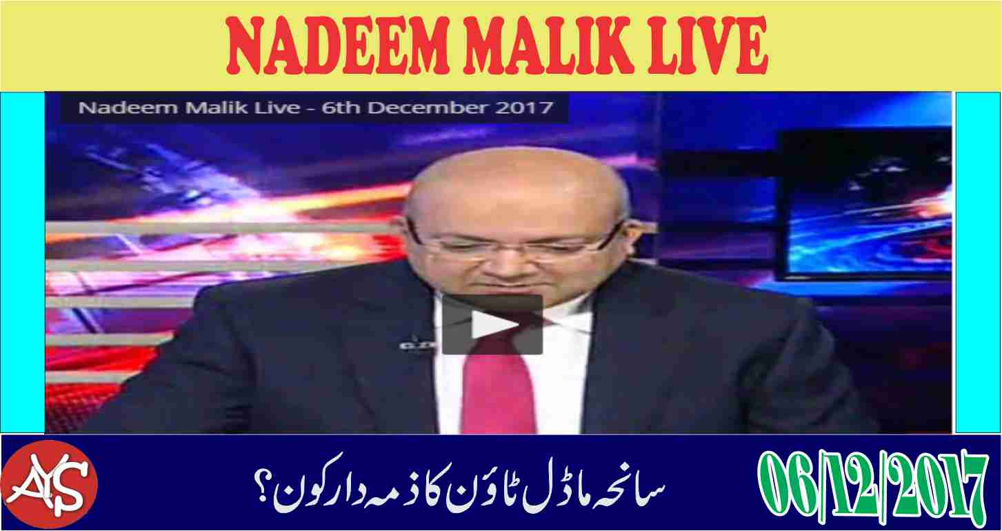 06 Dec 2017 - Who Is Responsible For Model Town Incident