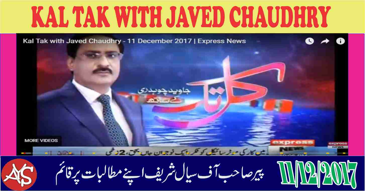 11 Dec 2017 - Peer Of Siyal Apne Mutalbath Per Qayim...Huku...
