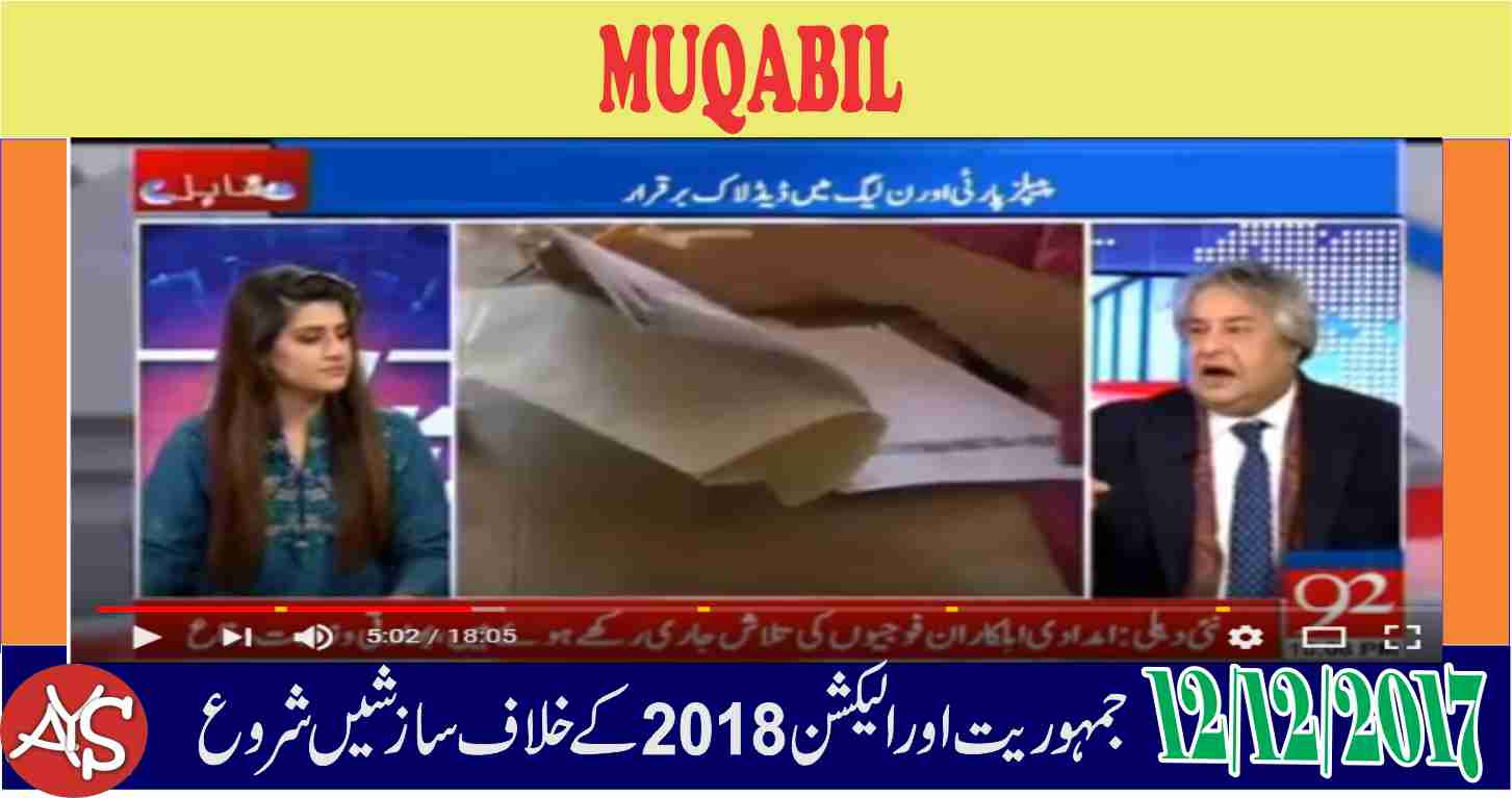 12 Dec 2017 - Jamhooriat aur Election 2018 Kay Khilaf Sazishain Shurau