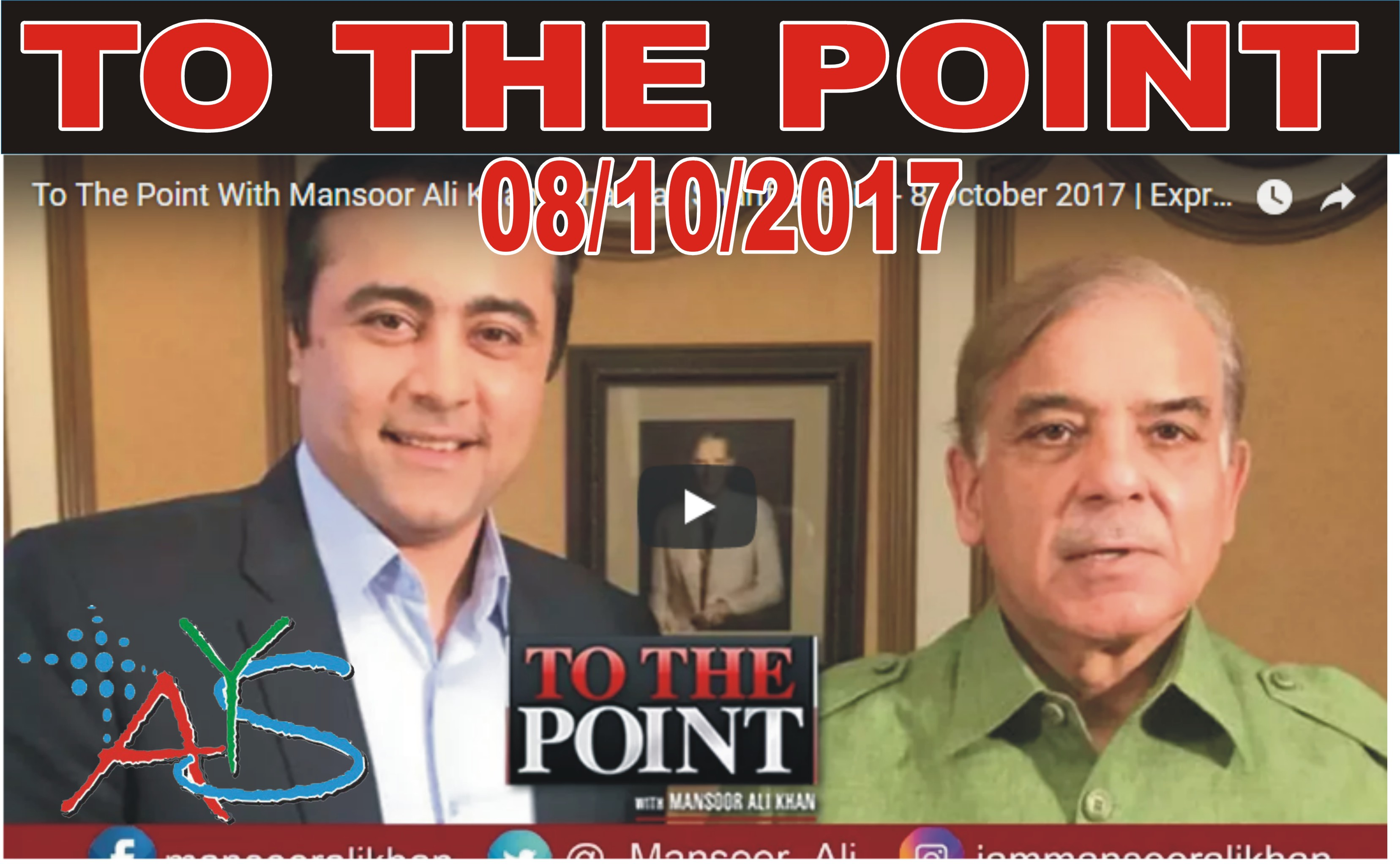 08 Oct 2017 -  Exclusive Interview With Shahbaz Sharif.....