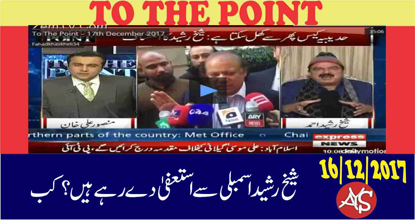 17 Dec 2017 - Sheikh Rasheed Ka Assembly Say Mustafi Honay Walay Hain