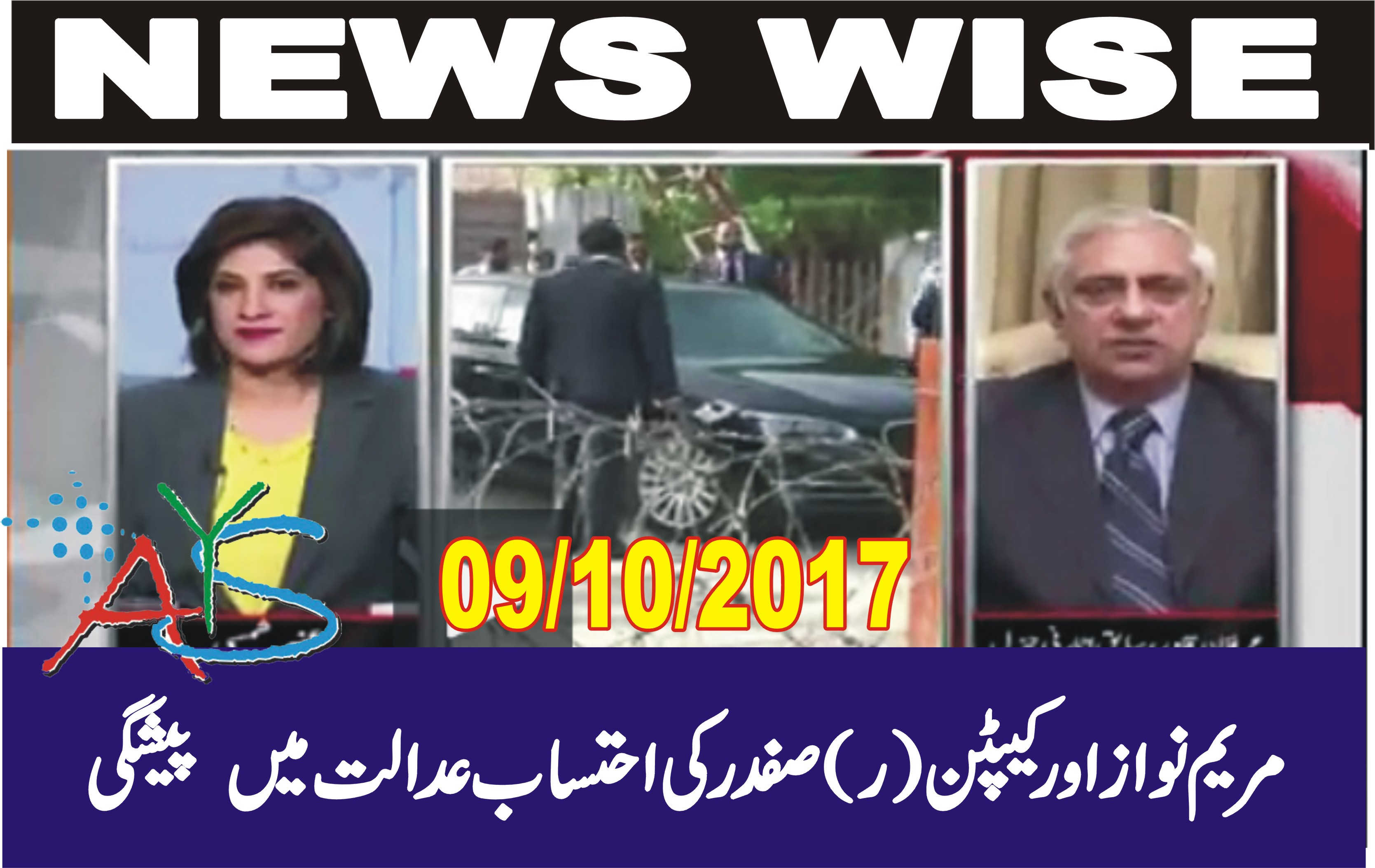 09 Oct 2017 - Sharif Family in Ehtisab Court