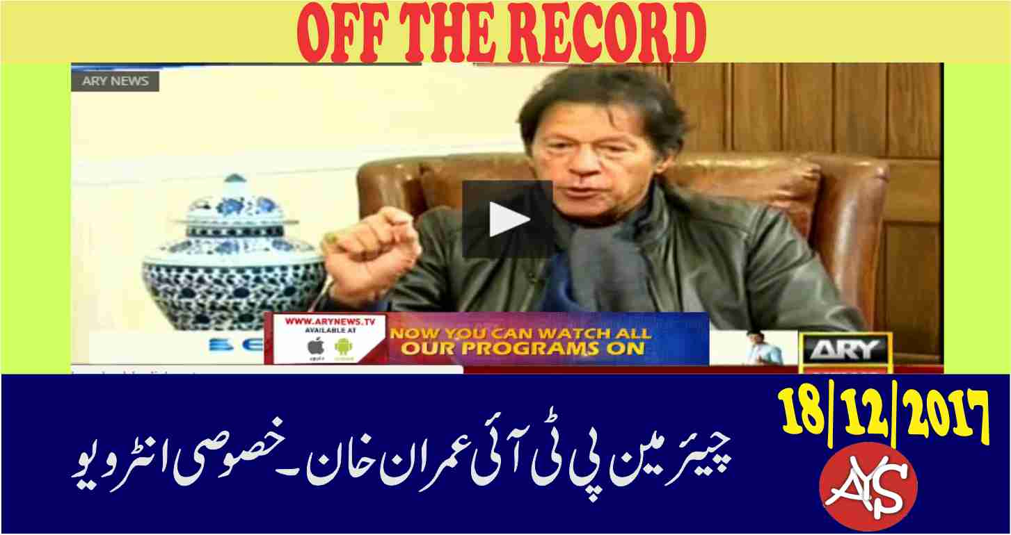 18 Dec 2017 -  Imran Khan Exclusive Interview..!!...