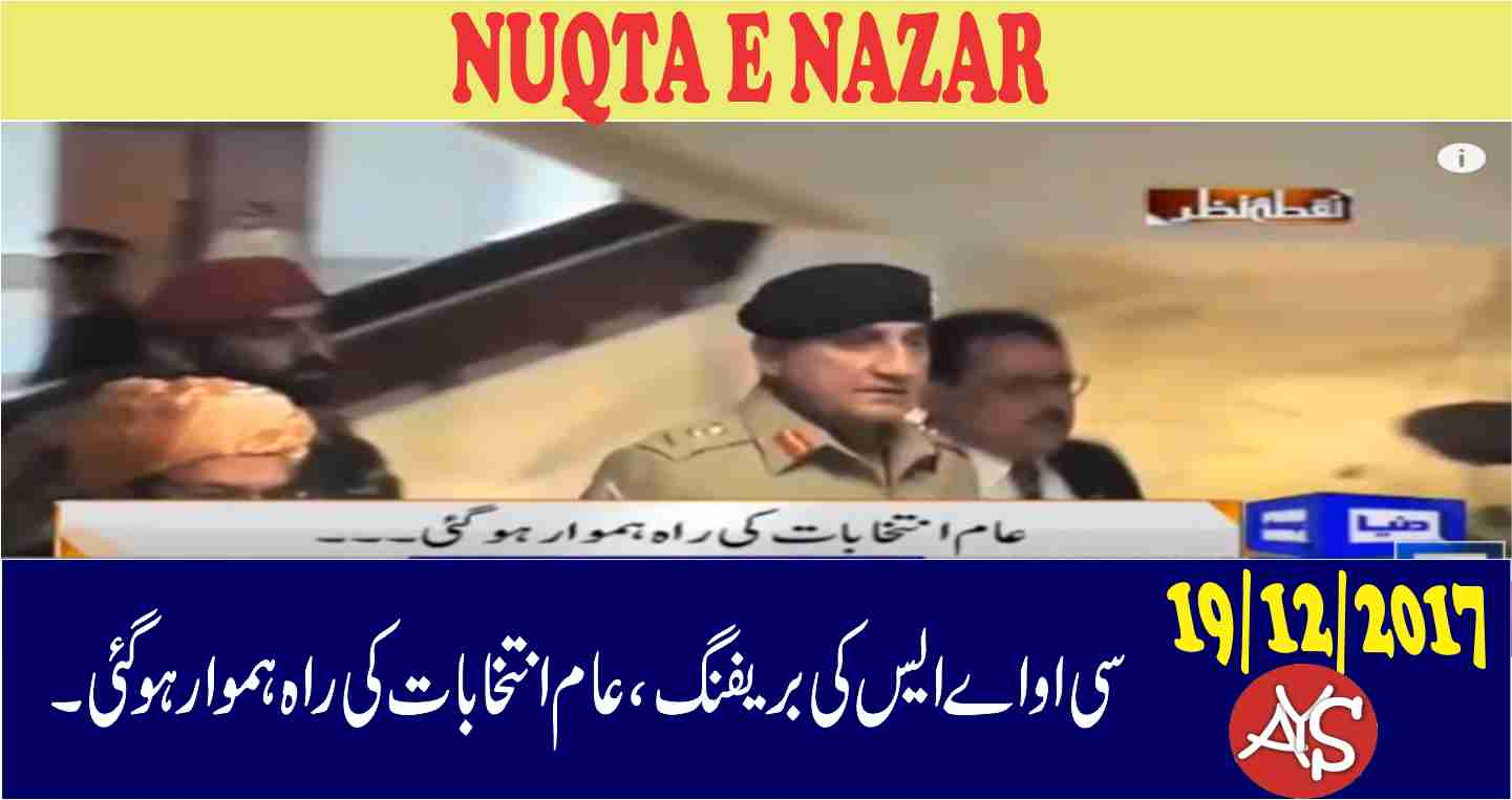 19 Dec 2017 - COAS briefing, General Elections will held in time