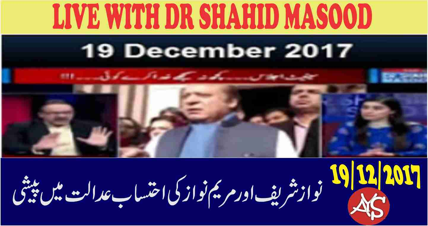 19 Dec 2017 - Nawaz Sharif and Maryam Nawaz Ehtishab Adalaat Main paish