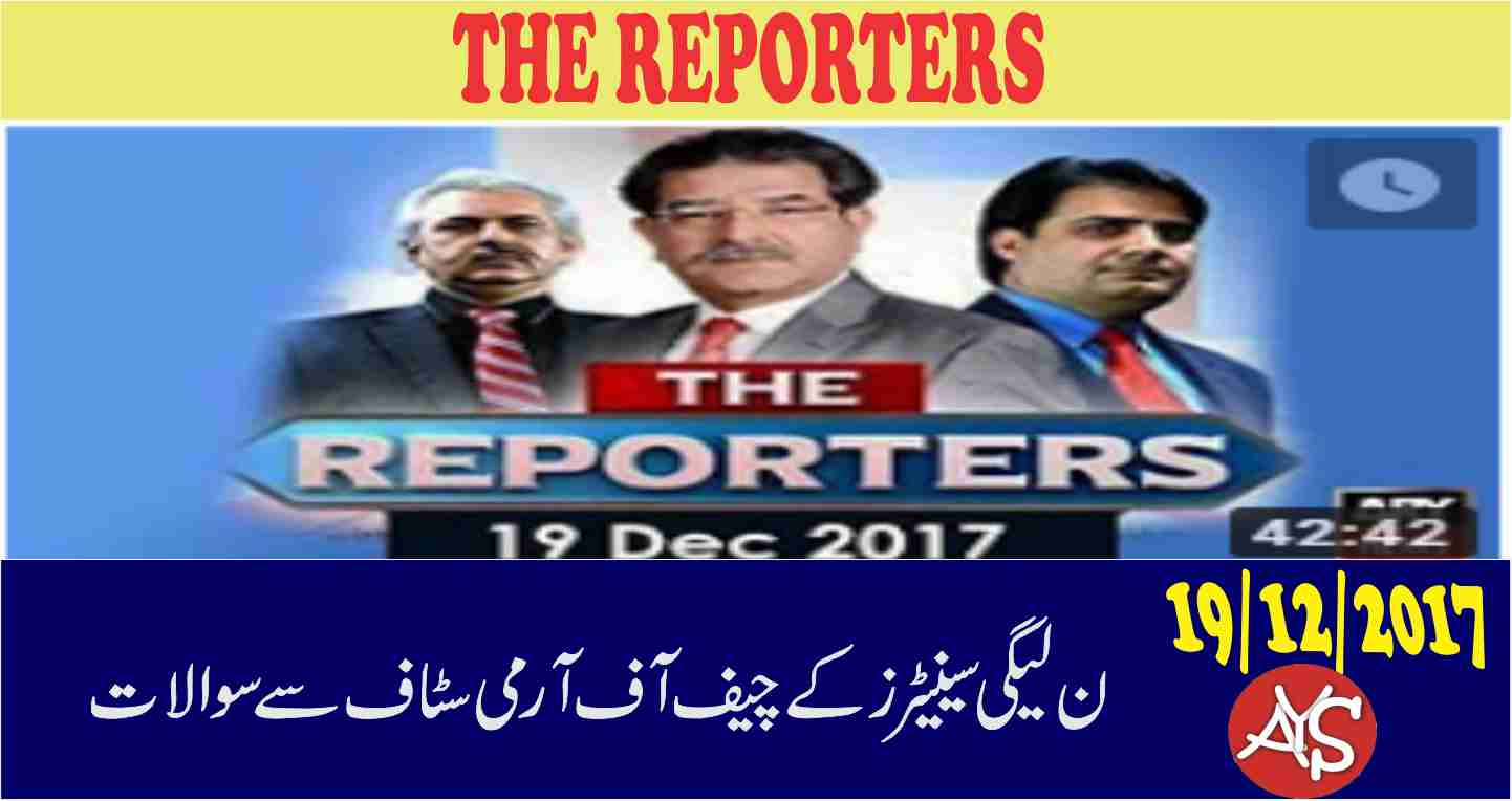 19 Dec 2017 - Nun League Senators Ne Army Chief Se Kia Sawa...