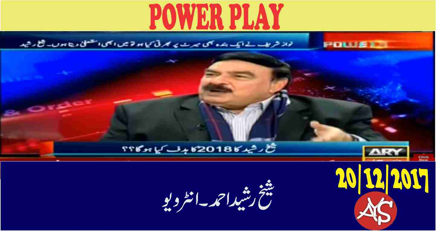 20 Dec 2017 - Sheikh Rasheed Ahmad Exclusive Interview