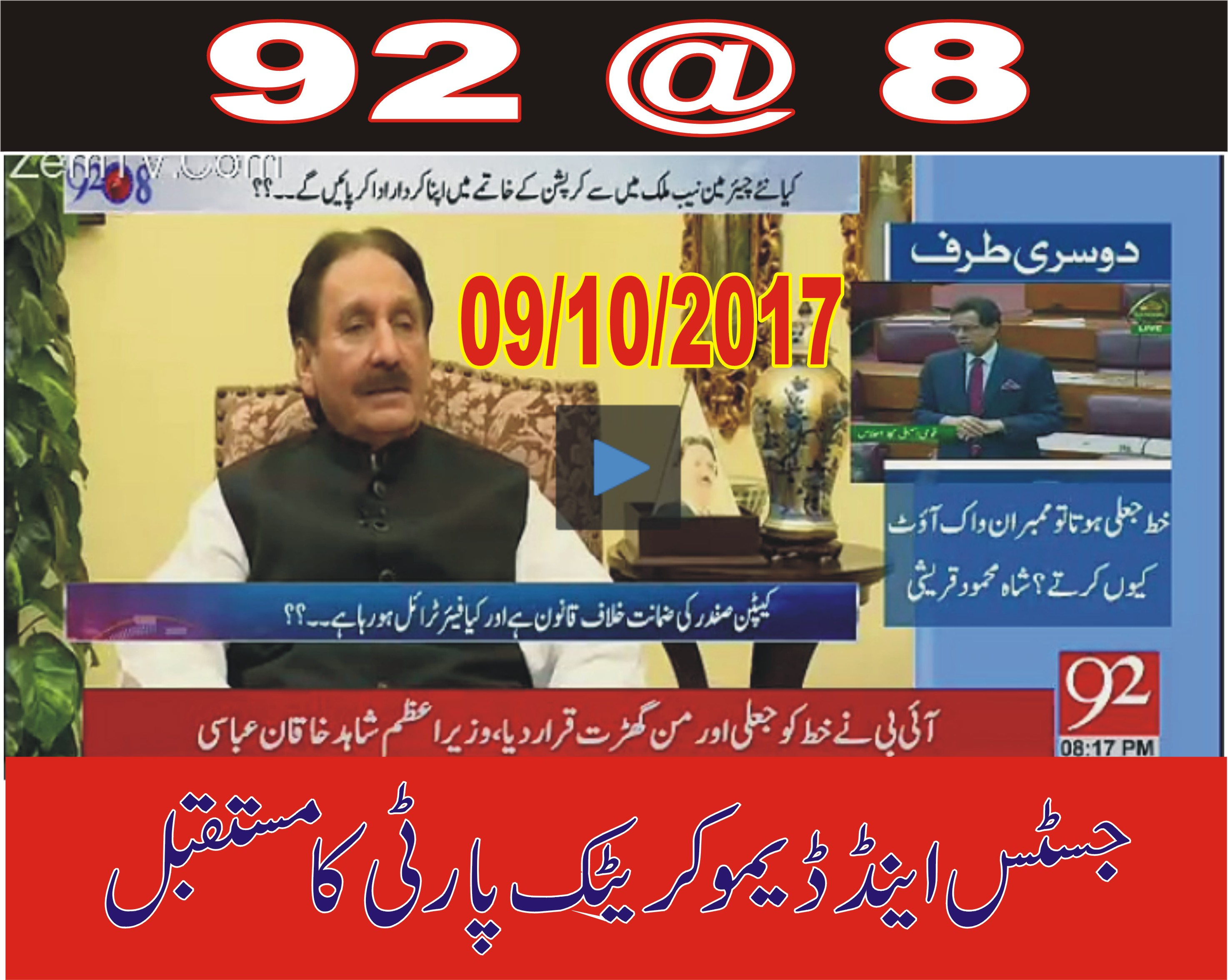 09 Oct 2017 - Justice and Democratic Party Ka Siasi Mustaqbal