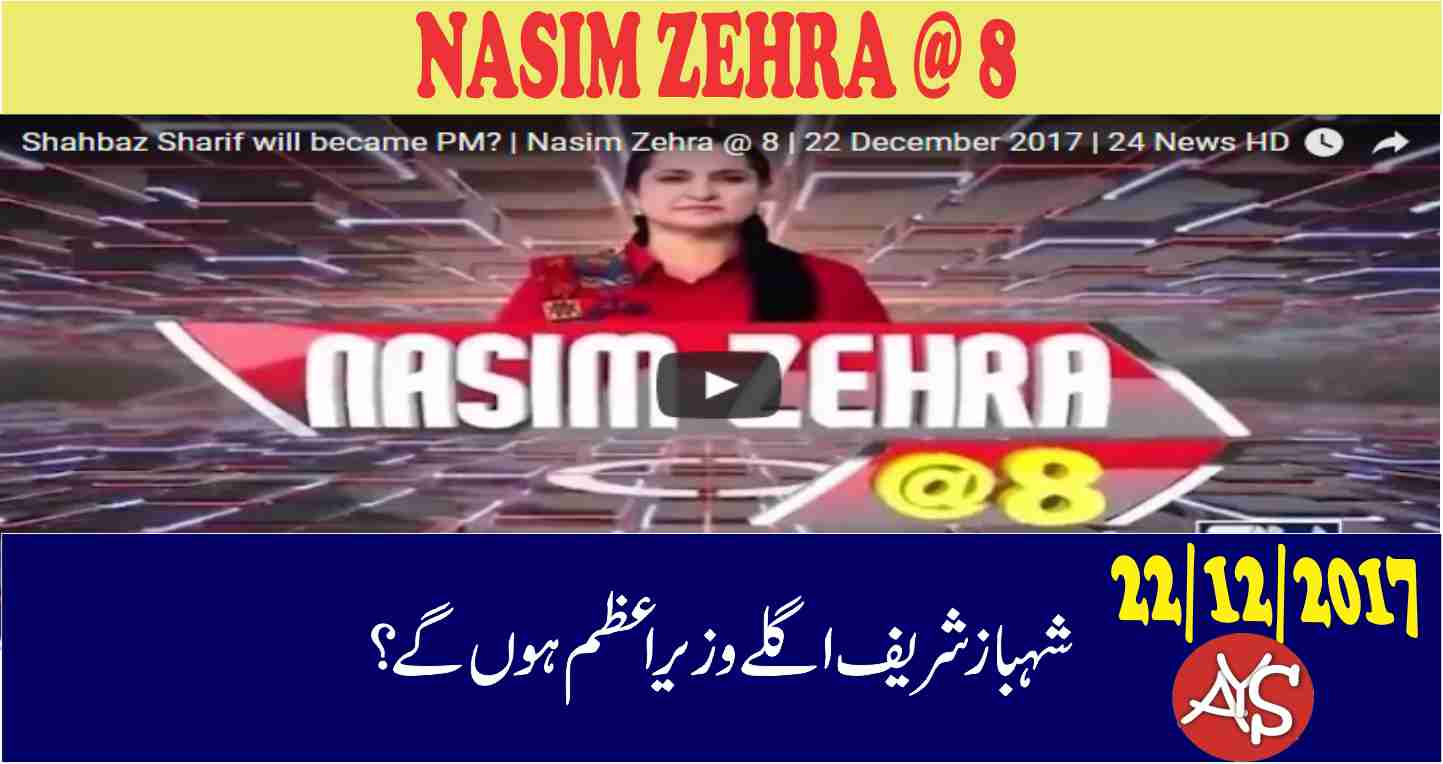 22 Dec 2017 - Shahbaz Sharif Will Became PM?...