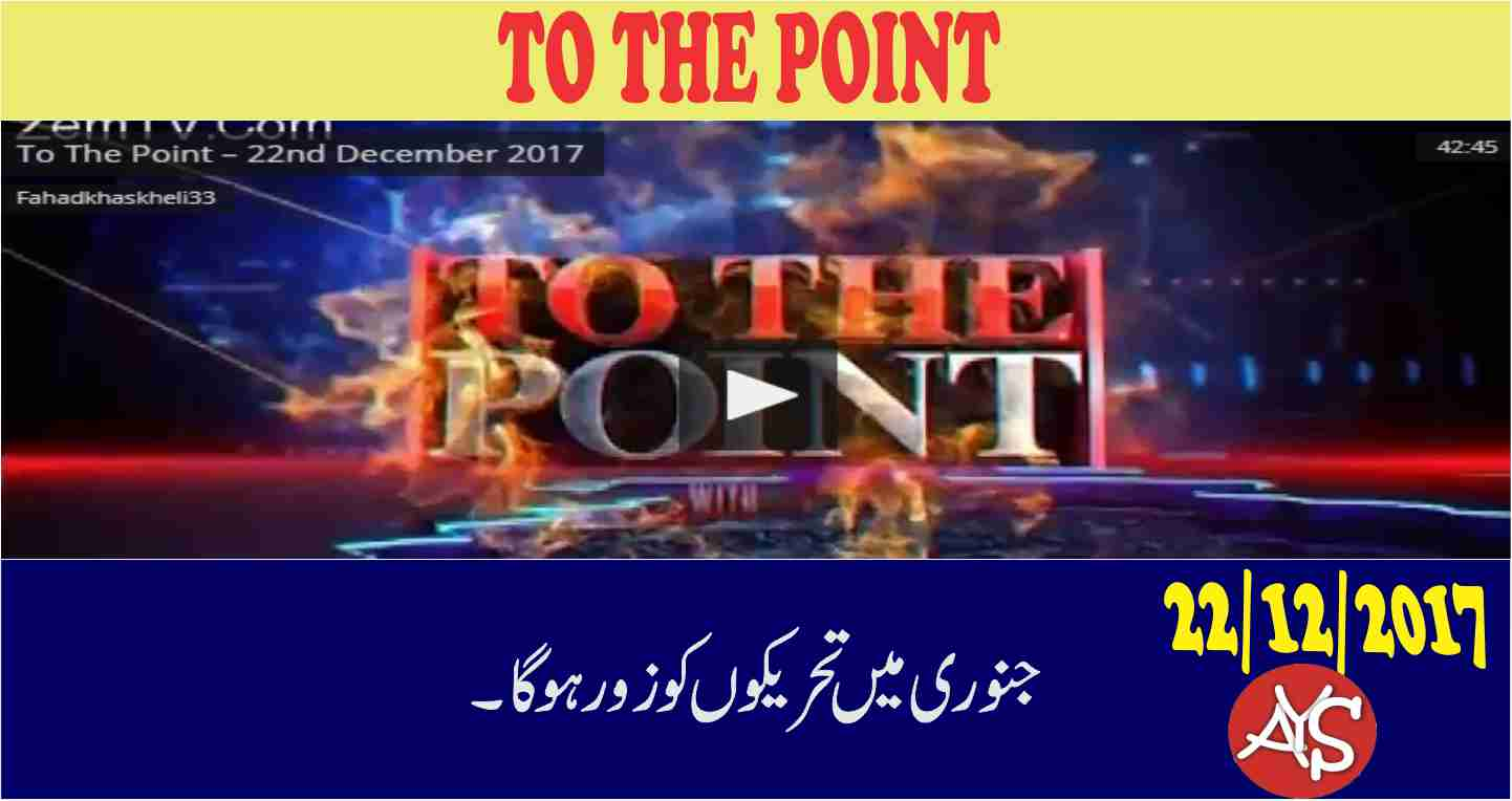 22 Dec 2017 - January Main Tehreekein : Election Waqt Par Y...