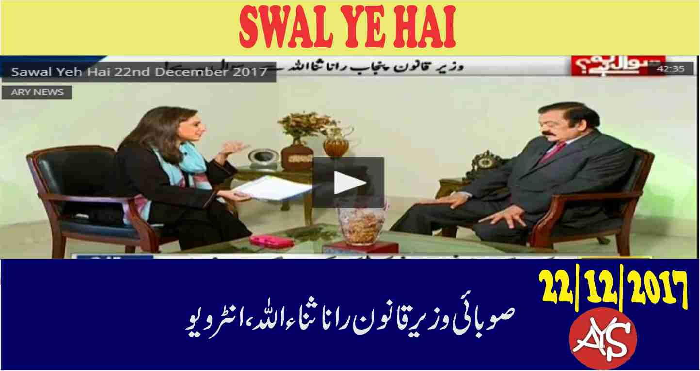 22 Dec 2017 - Rana Sanaullah Khan Exclusive Interview..!