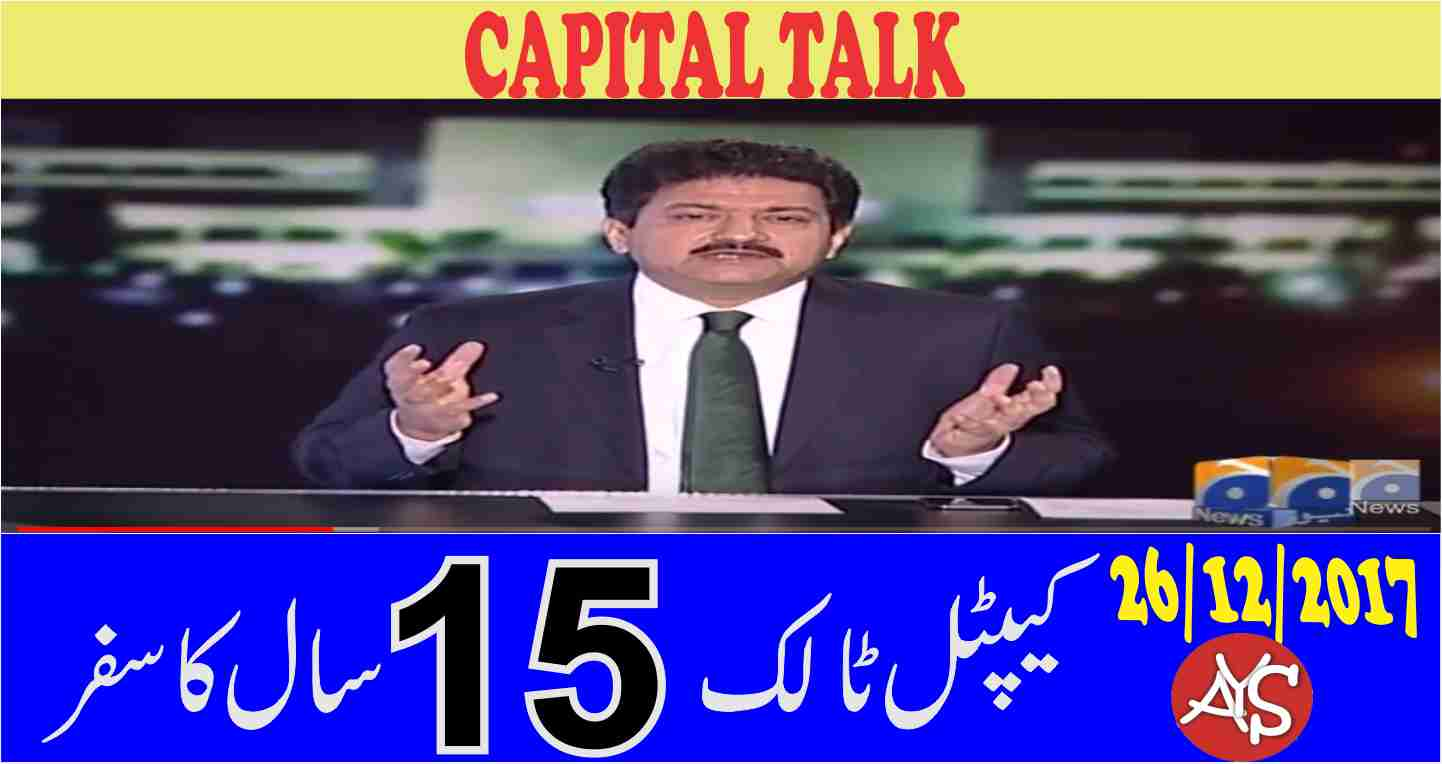 26 Dec 2017 - 15 Years Journey of Capital Talk