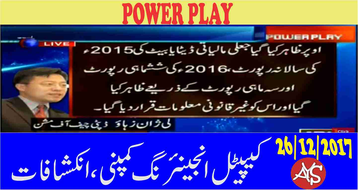 26 Dec 2017 -  Capital Engineering Company Kis Kay Qabzay Ma...