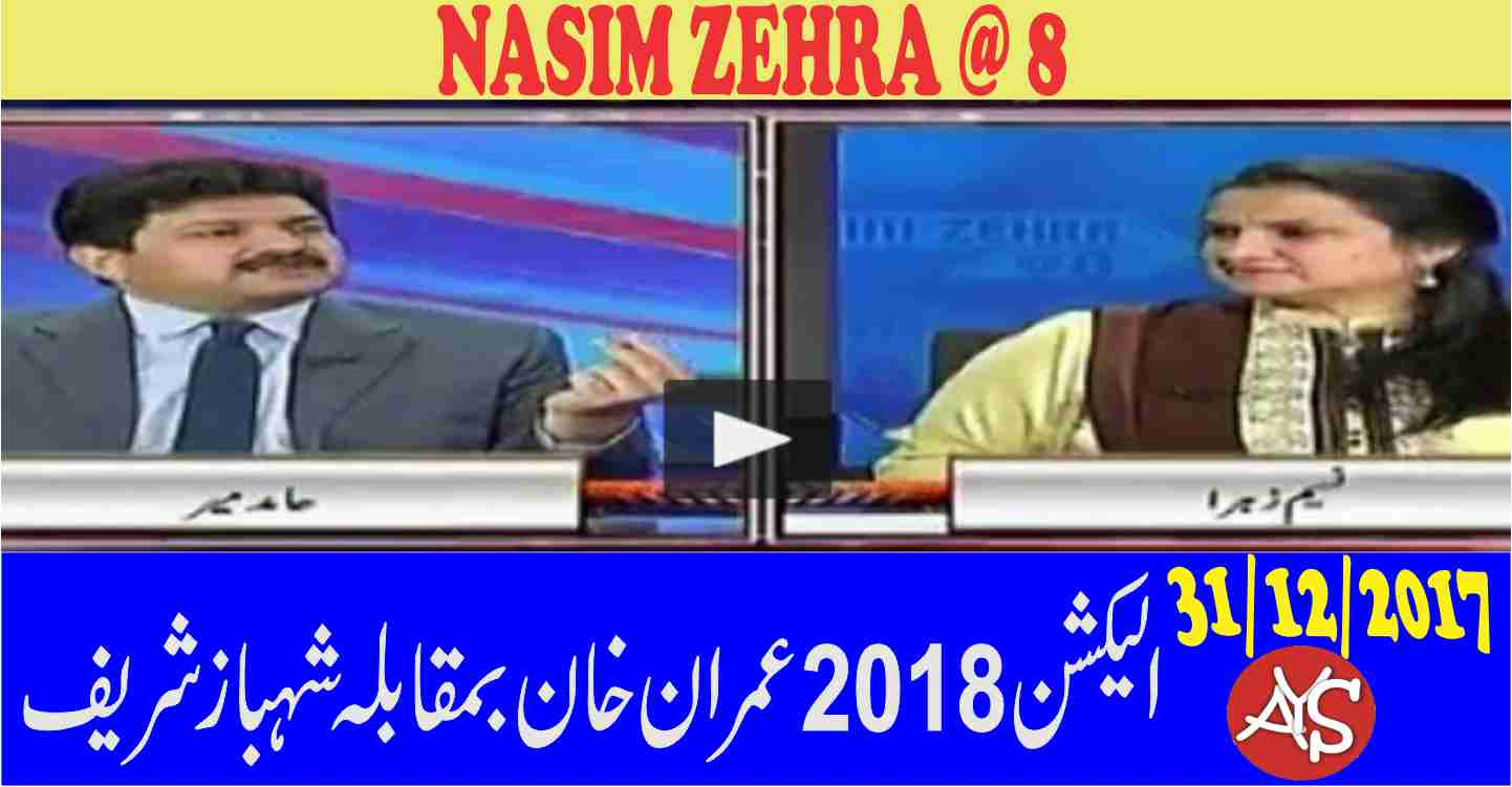 31 Dec 2017 - Next Election Shahbaz Sharif Bamuqabla Imran Khan