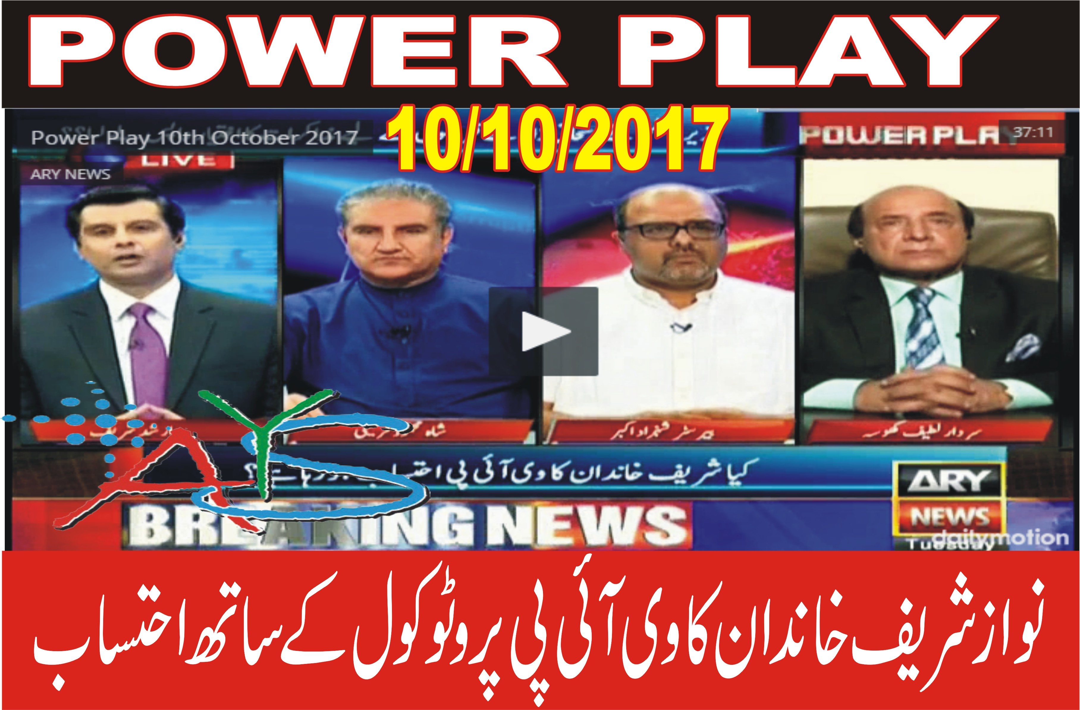 10 Oct 2017 - Sharif family Ka VIP Ehtisab