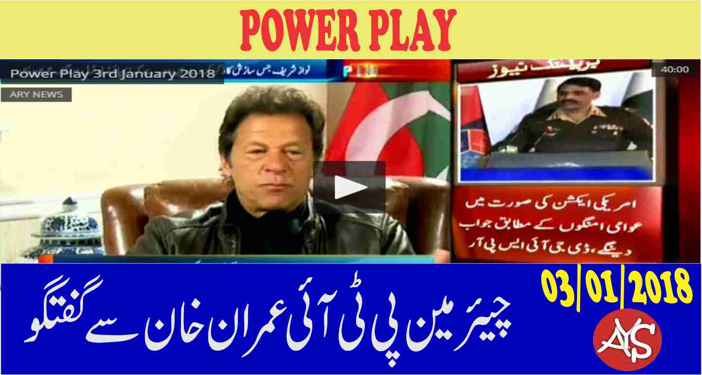 03 Jan 2018 -  Imran Khan Exclusive Interview