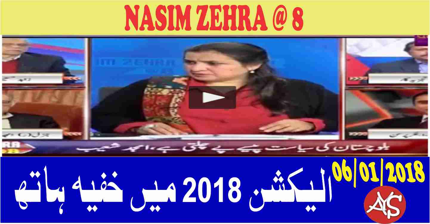 06 Jan 2018 - 2018 Election Mein Khufia Hath