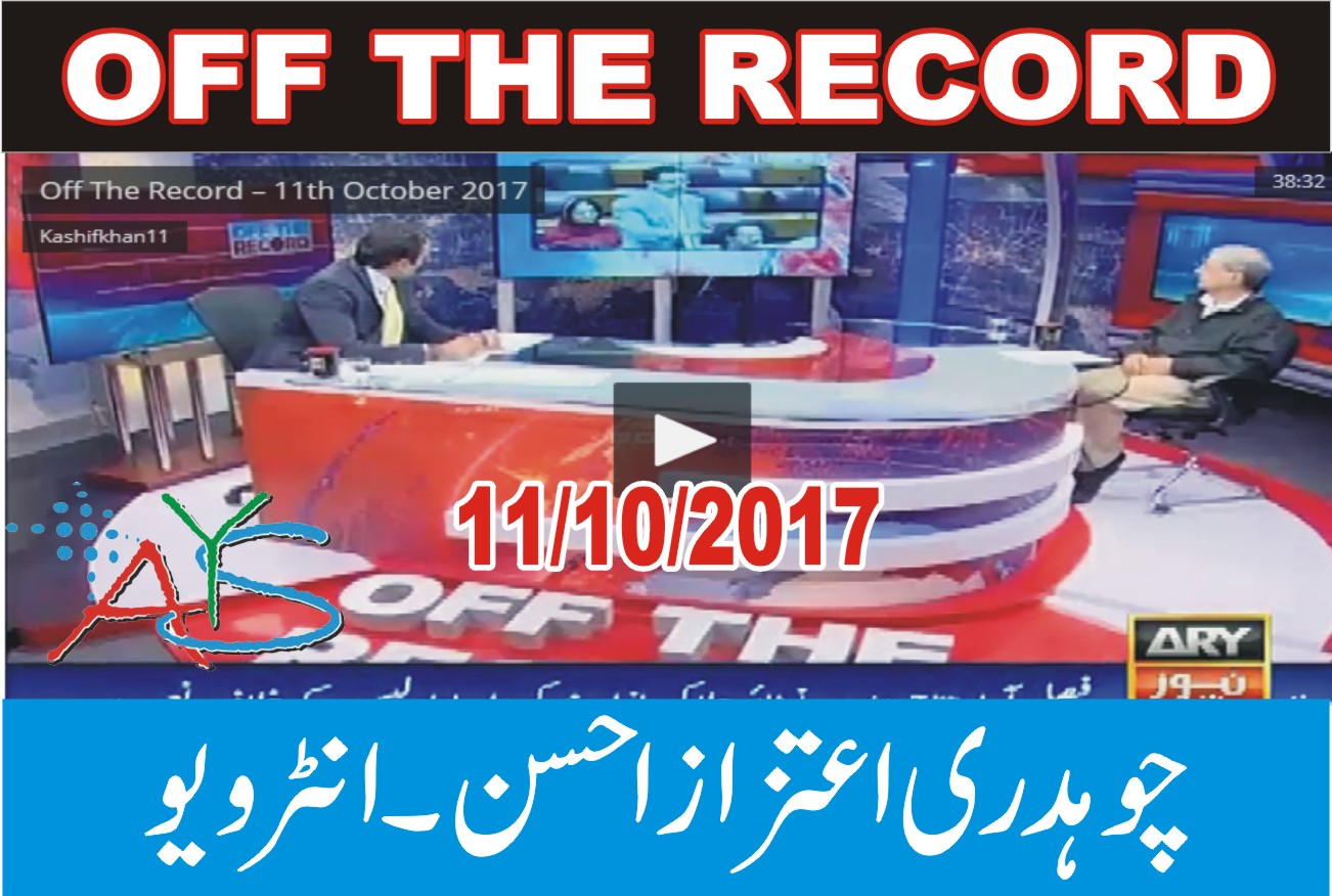 11 Oct 2017 - Aitzaz Ahsan Exclusive Interview..