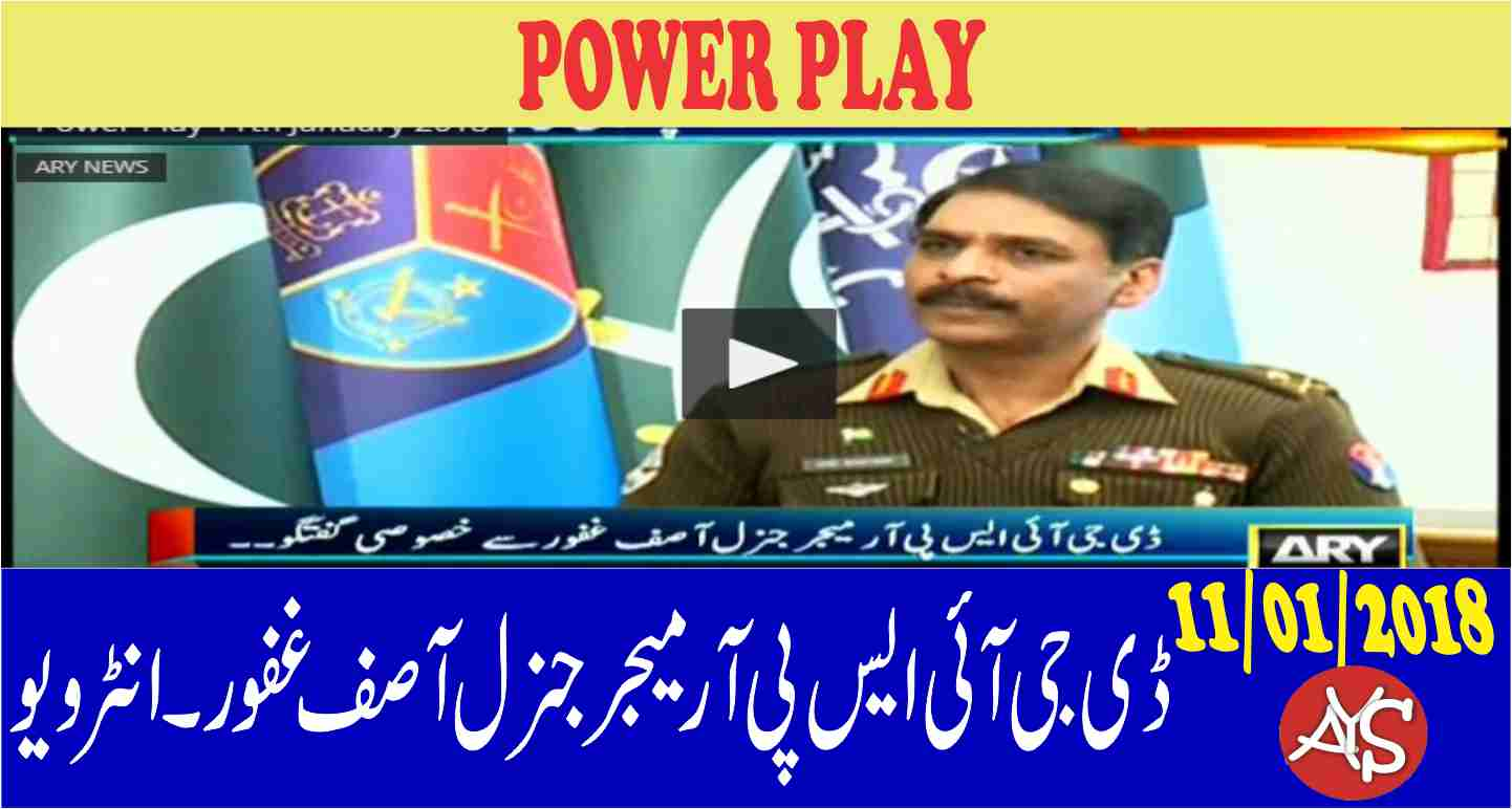 11 Jan 2018 - DG ISPR Maj Gen Asif Ghafoor Exclusive Intervew