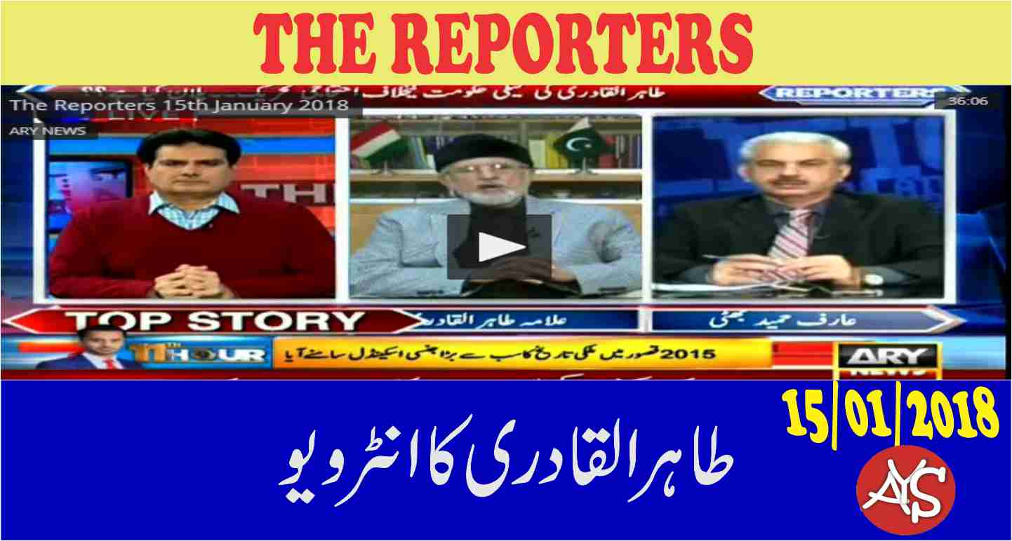 15 Jan 2018 -  Muhammad Tahir-ul-Qadri Exclusive Interview
