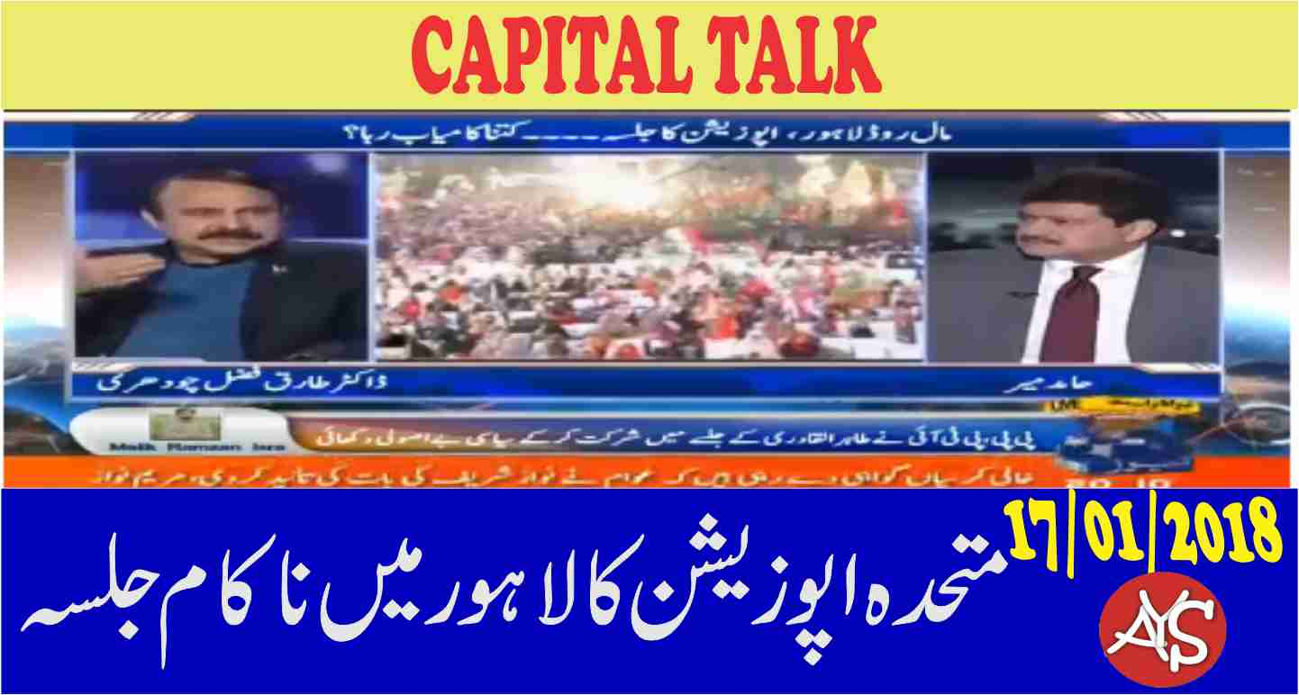 17 Jan 2018 - Opposition Power Show in Lahore