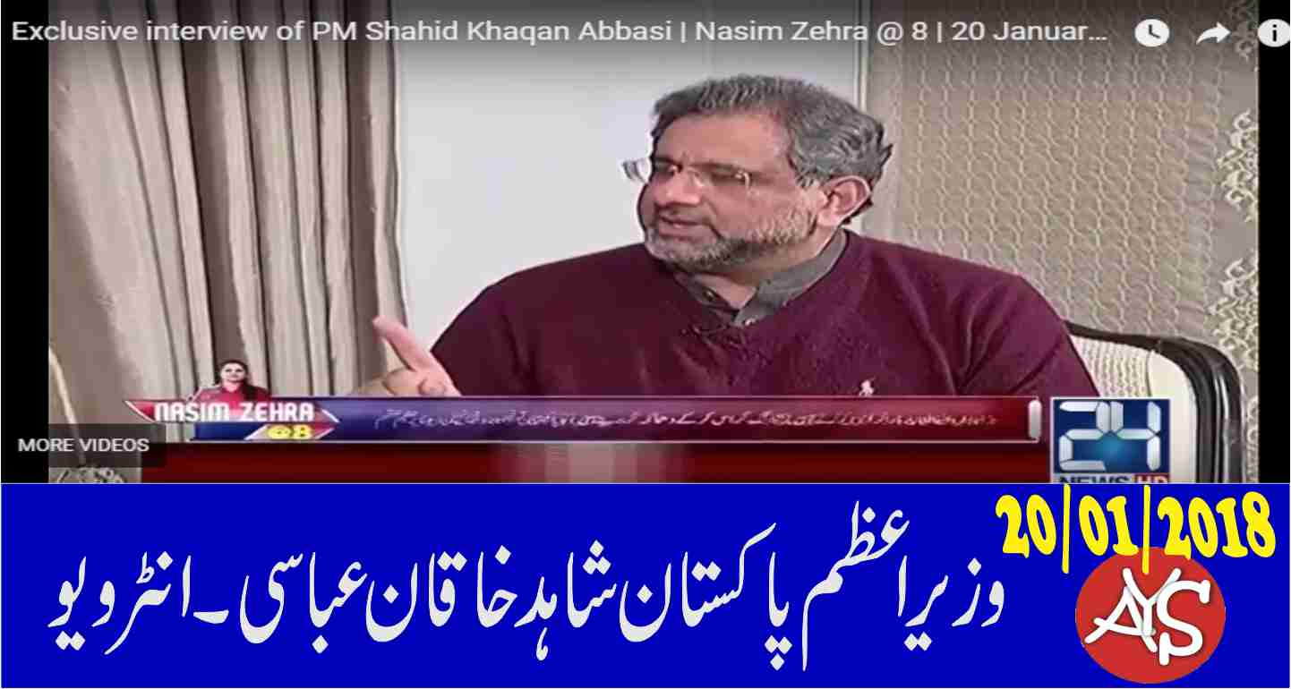 20 Jan 2018 - Exclusive Interview Of PM Shahid Khaqan Abbasi
