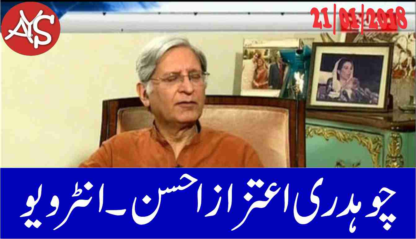 21 Jan 2018 - Aitzaz Ahsan Exclusive Interview