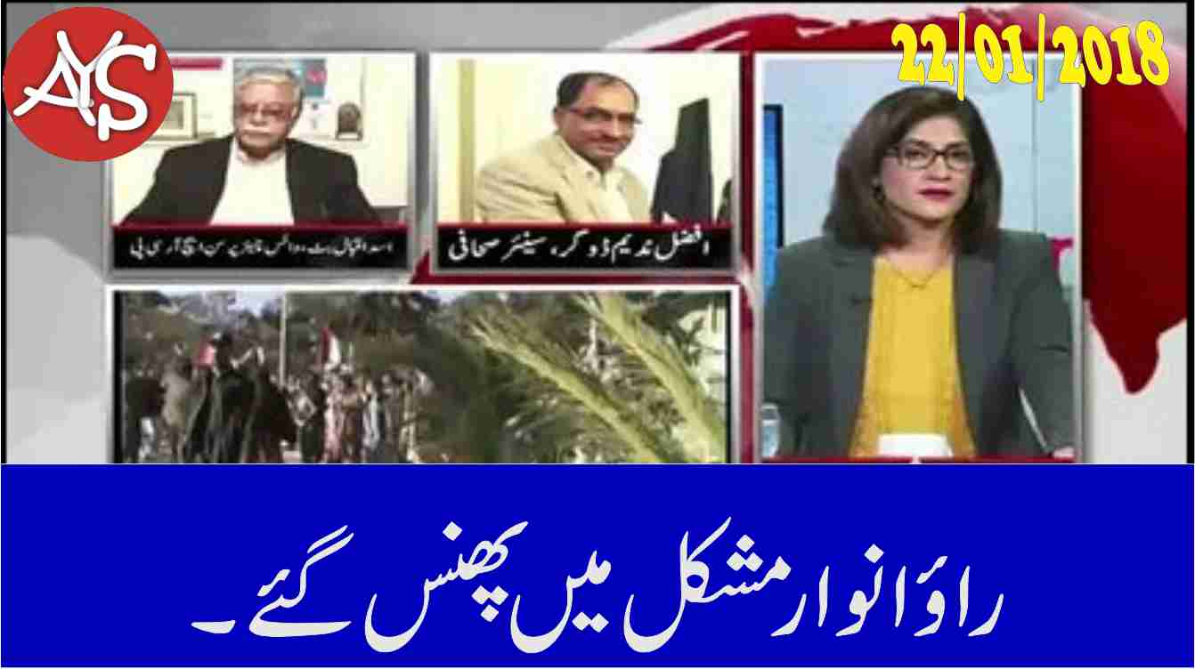 22 Jan 2018 - Rao Anwar Mushkil May