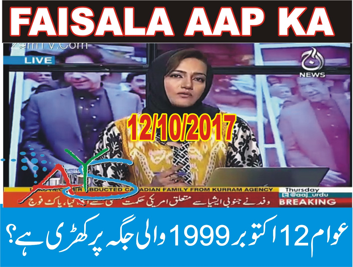 12 Oct 2017 - Pakistan Ke Halat 12 Oct 1999 Jese Hain Ya Ba