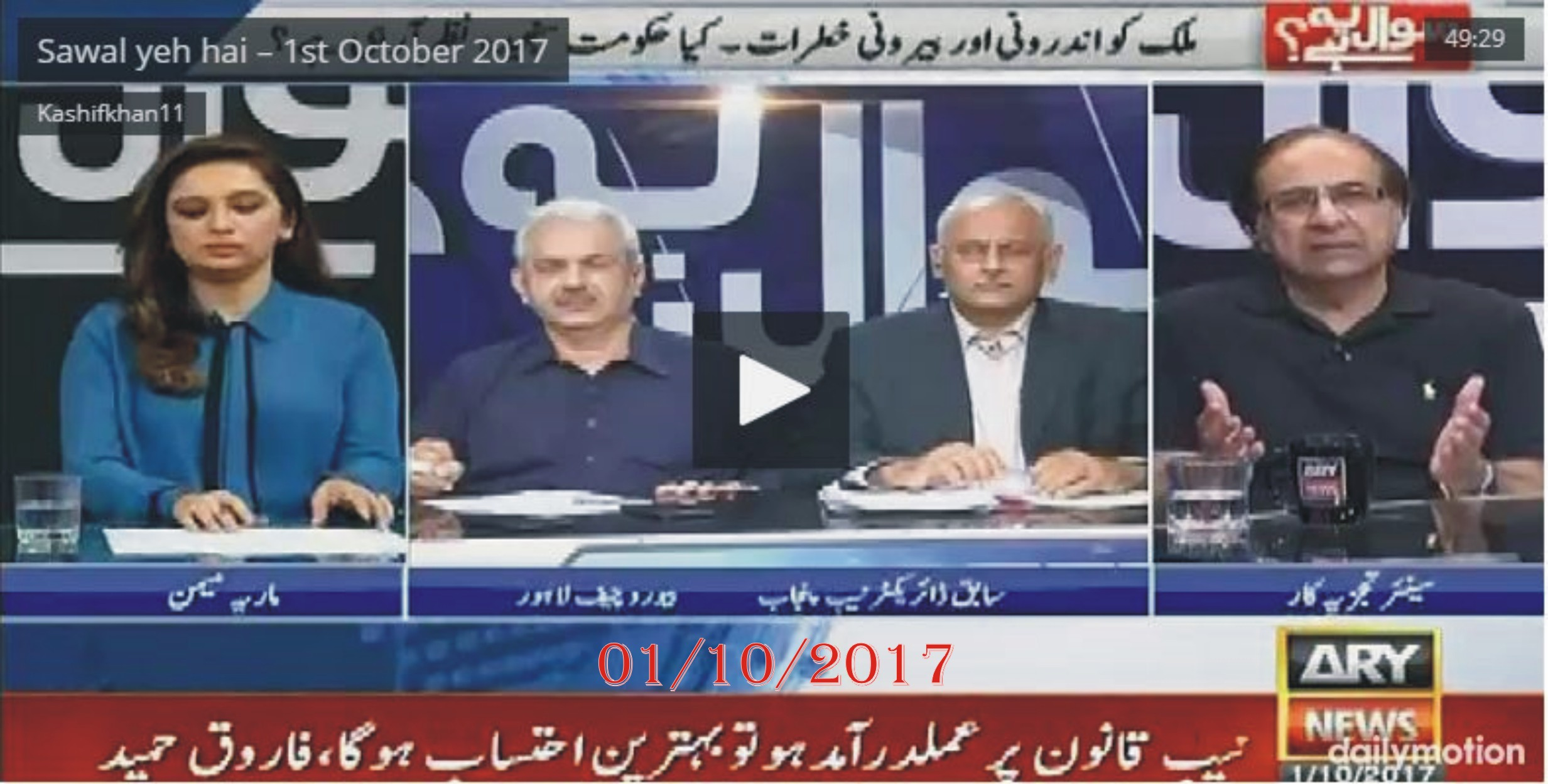 01 Oct 2017 - Sawal yeh hai – 1st October 2017