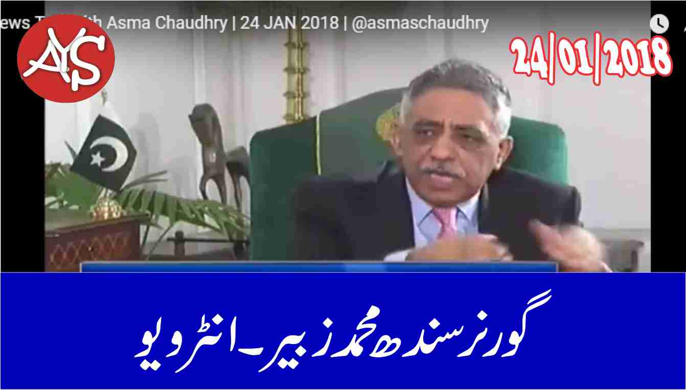 24 Jan 2018 - Governor Sindh in News Talk