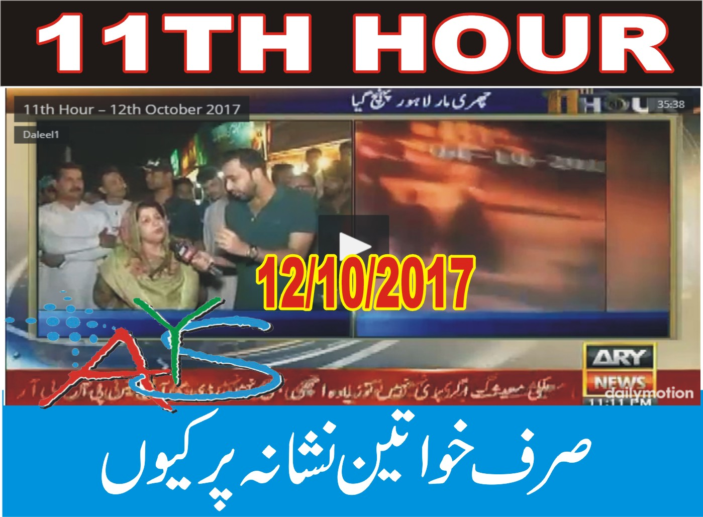 12 Oct 2017 - Chura Mar Group in Lahore