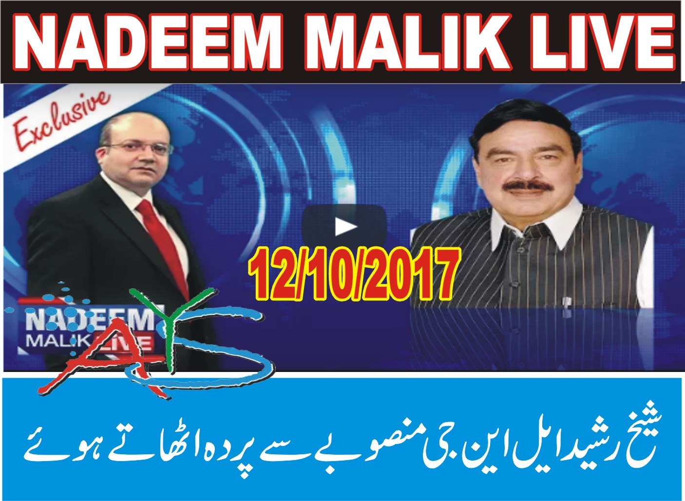 12 Oct 2017 - Sheikh Rasheed Ahmad Exclusive Interview on LNG