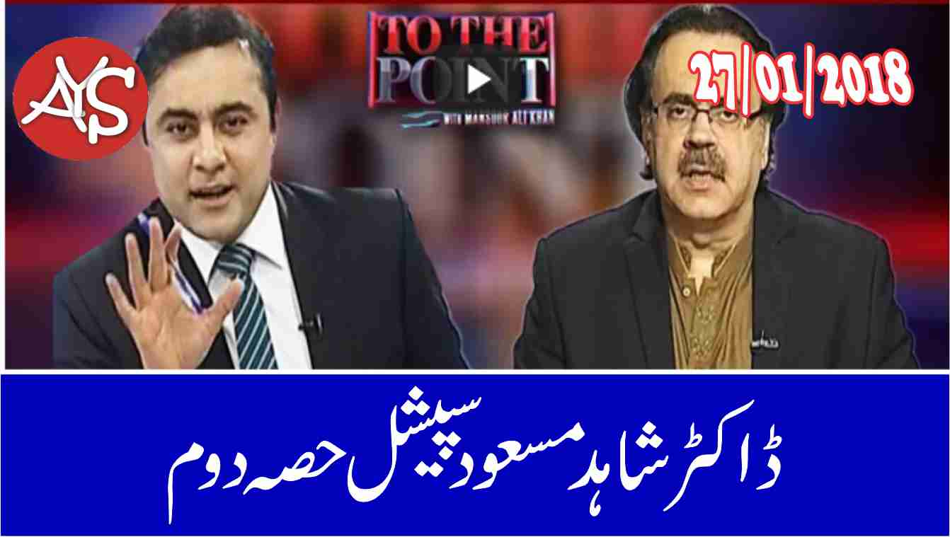 28 Jan 2018 - Dr Shahid Masood Exclusive Interview Part 2