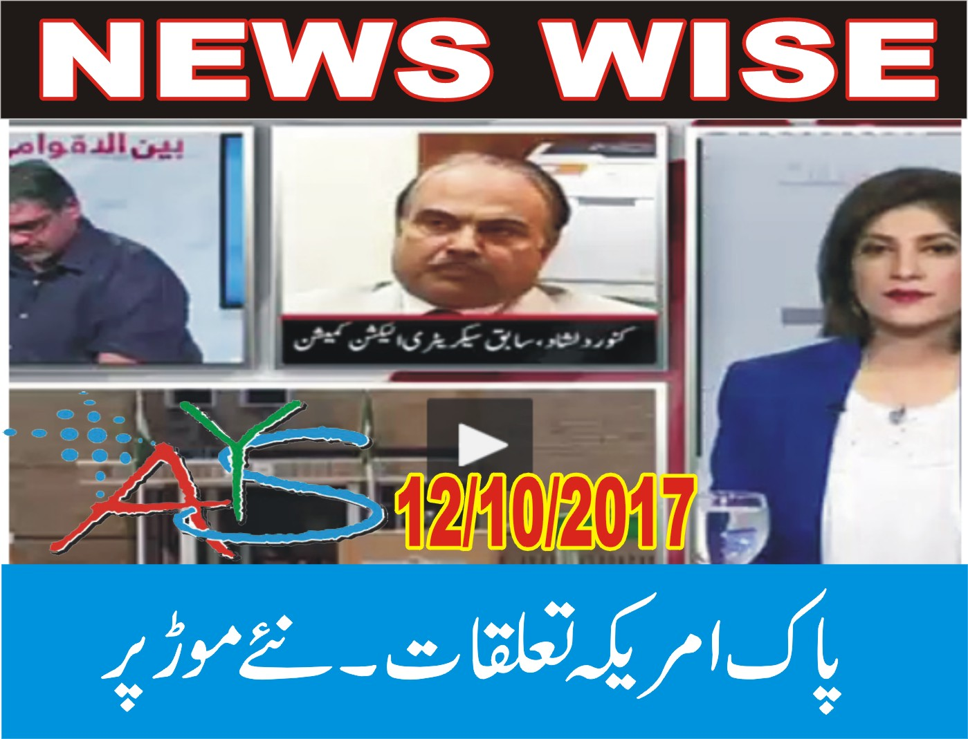 13 Oct 2017 - Shareef Khandan Per Fard-e-Jurm 19 Oct Tak Mu..