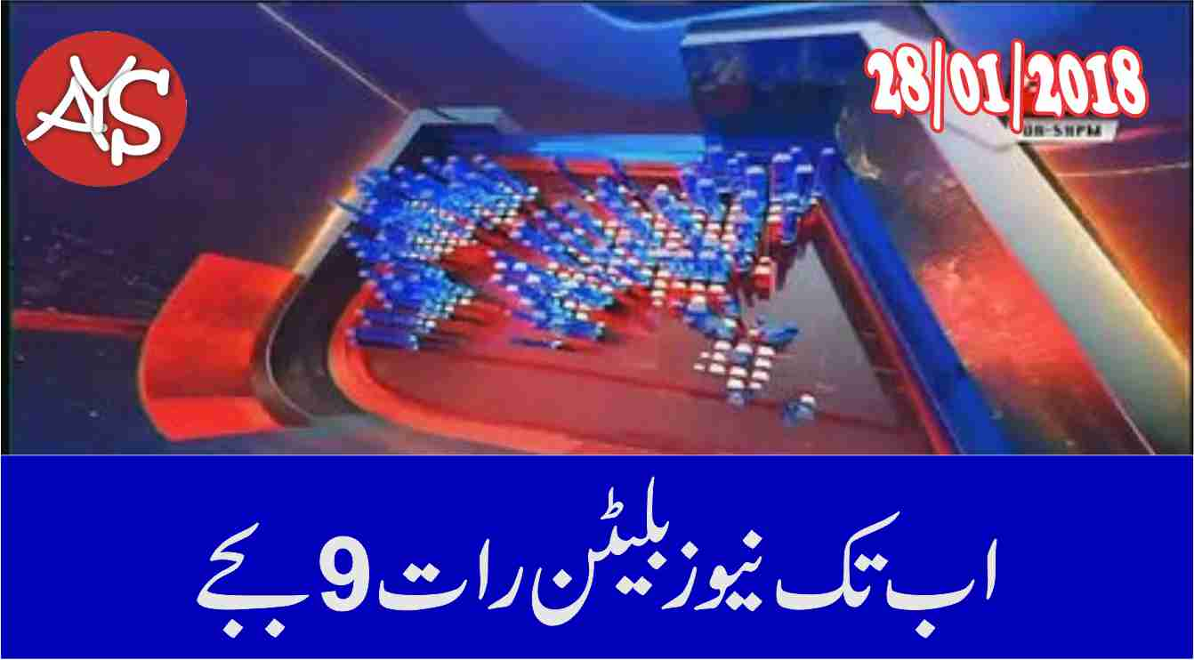 28 Jan 2018 - Abbtak News 9pm Bulletin – 28th January 201...