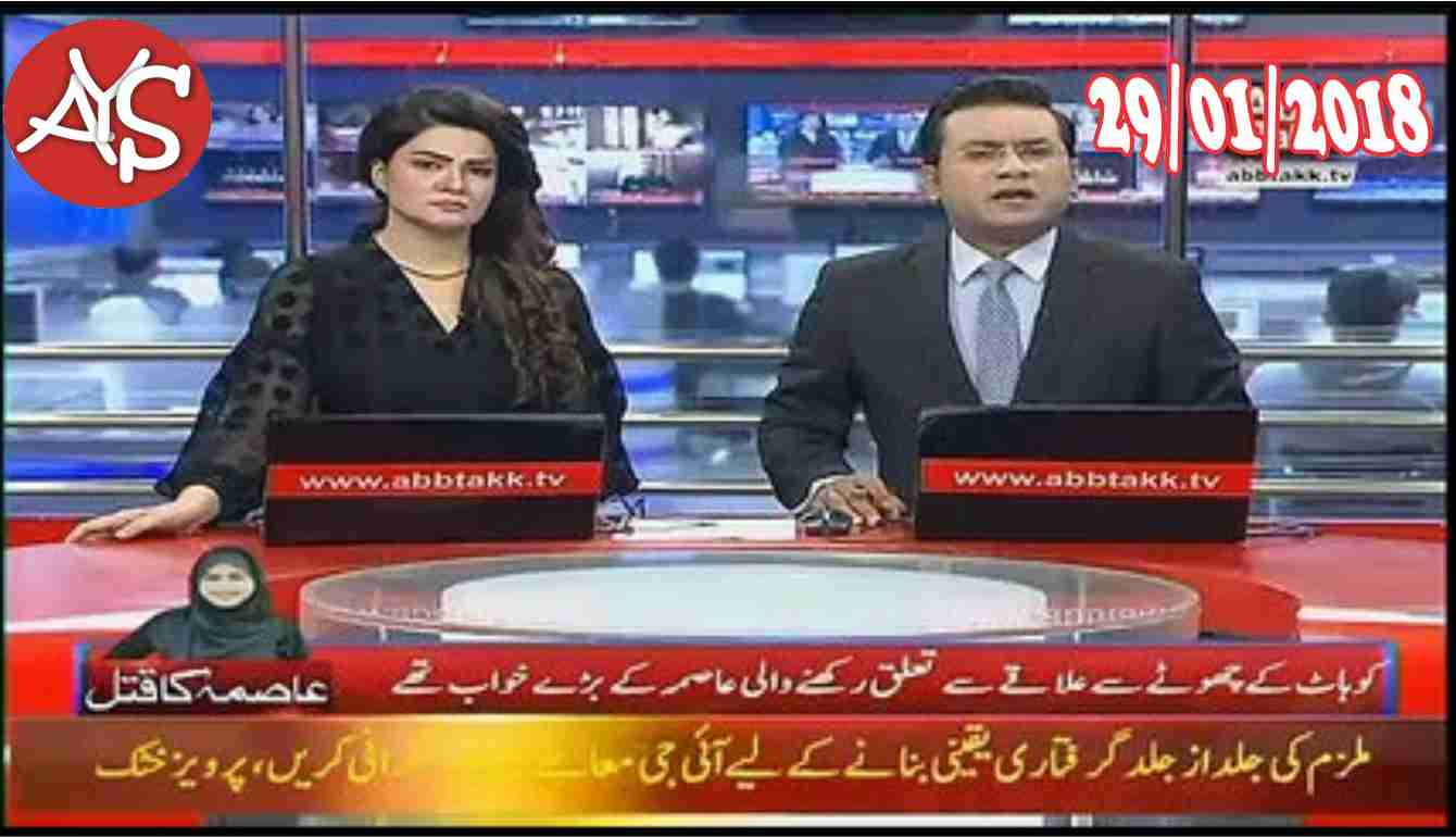 29 Jan 2018 - Abbtak News 9pm Bulletin 29th January 2018