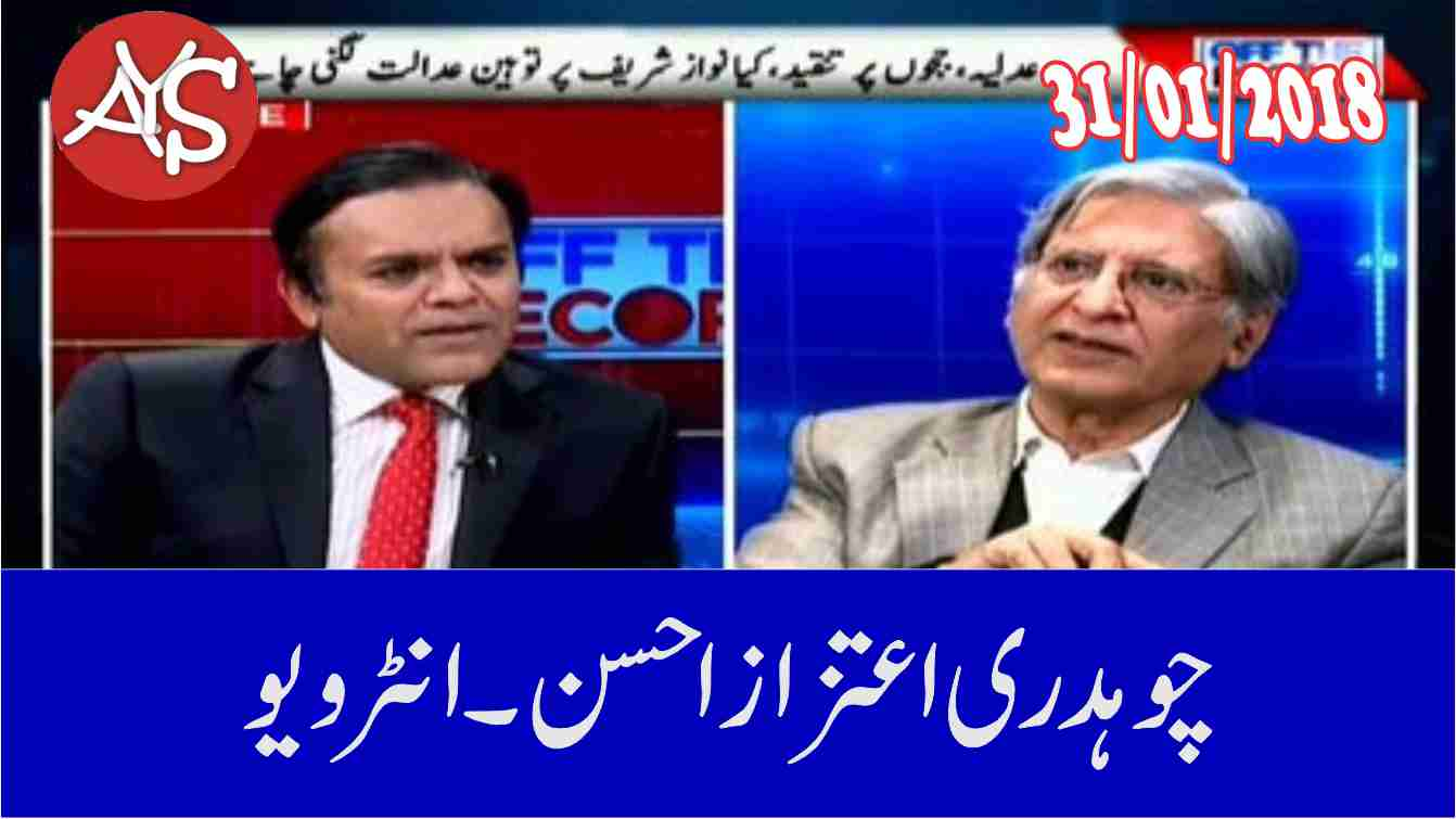 31 Jan 2018 - Aitzaz Ahsan Exclusive Interview