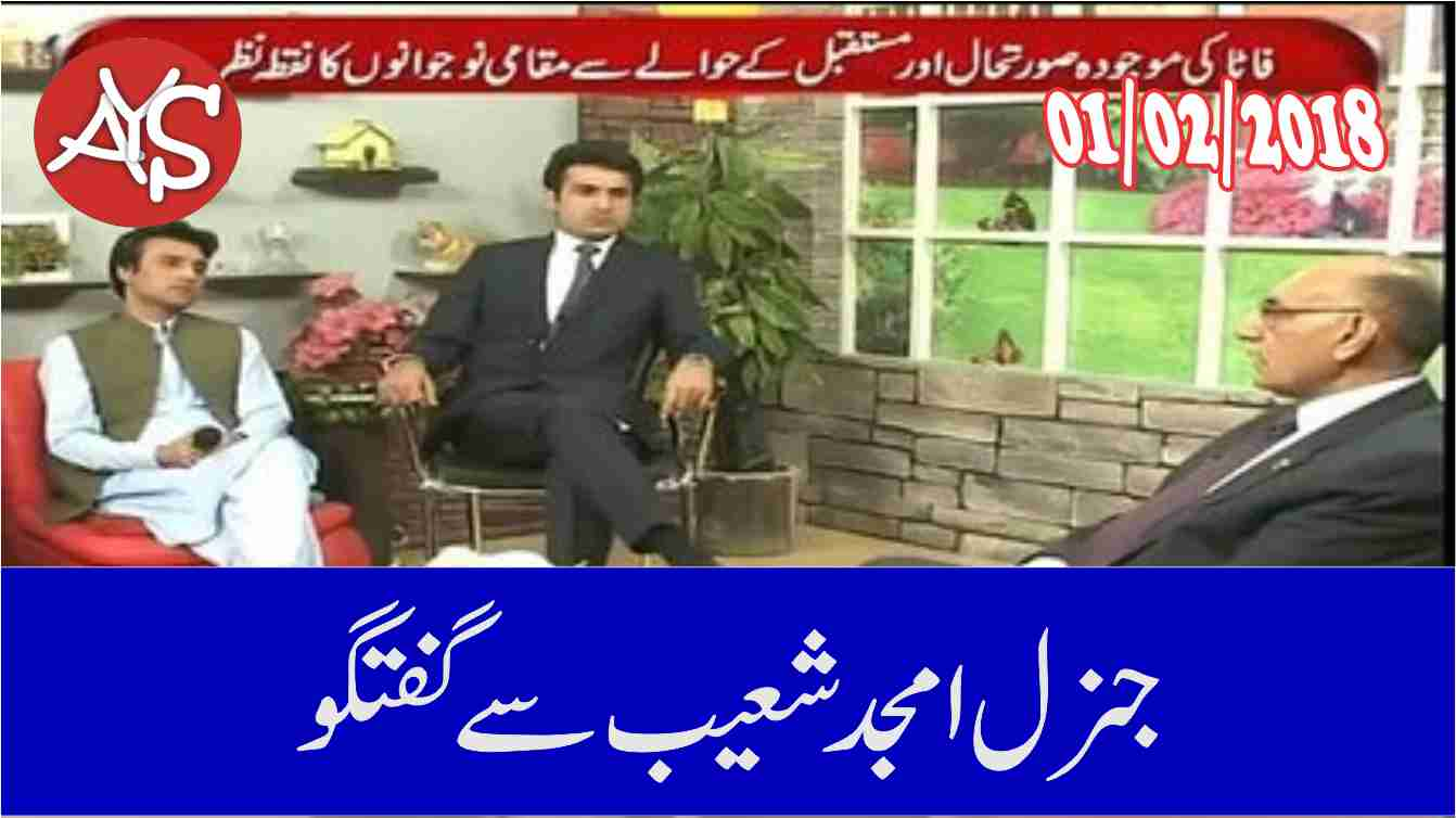 01 Feb 2018 - Exclusive Talk With Gen (R) Amjad Shoaid Over