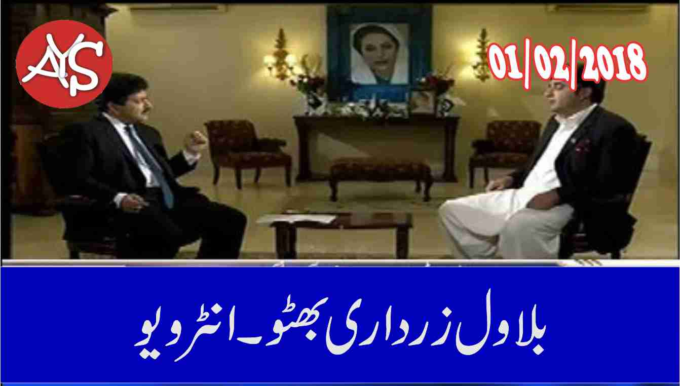 01 Feb 2018 - Bilawal Bhutto Exclusive Interview With Hamid Mir