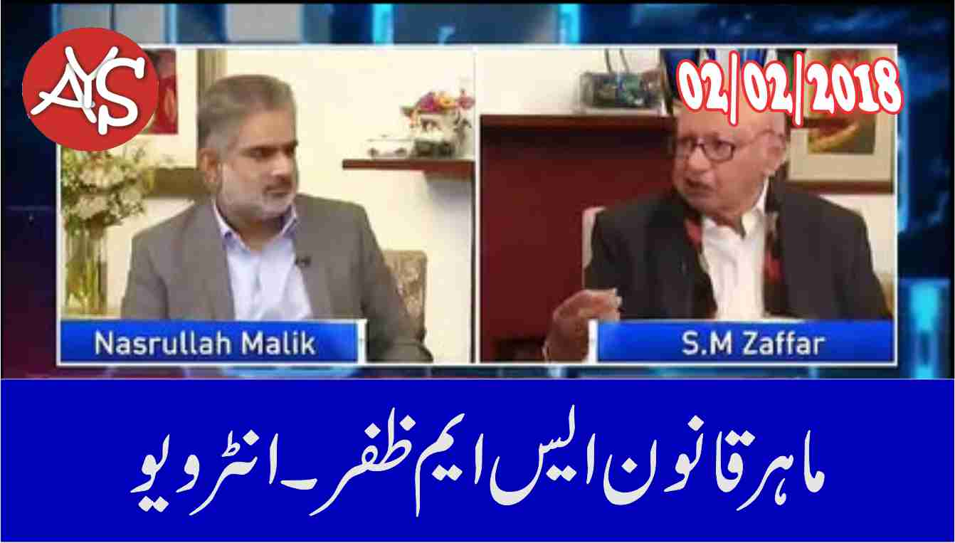 02 Feb 2018 - SM Zafar Exclusive Interview