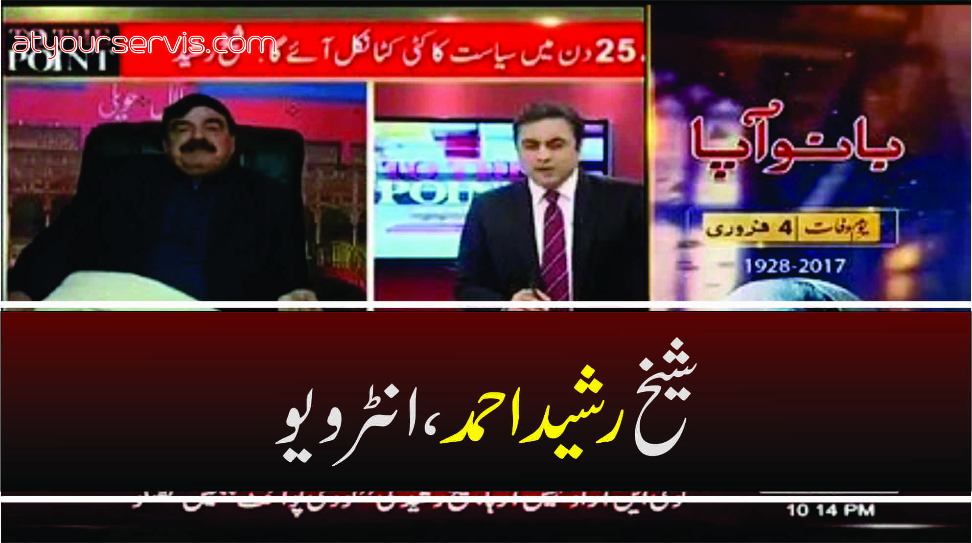 04 Feb 2018 - Sheikh Rasheed Ahmad Exclusive Interview