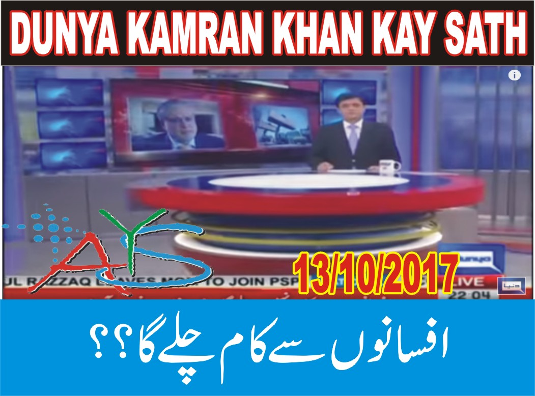 13 Oct 2017 - Afsano say kam Nain Chalay Ga