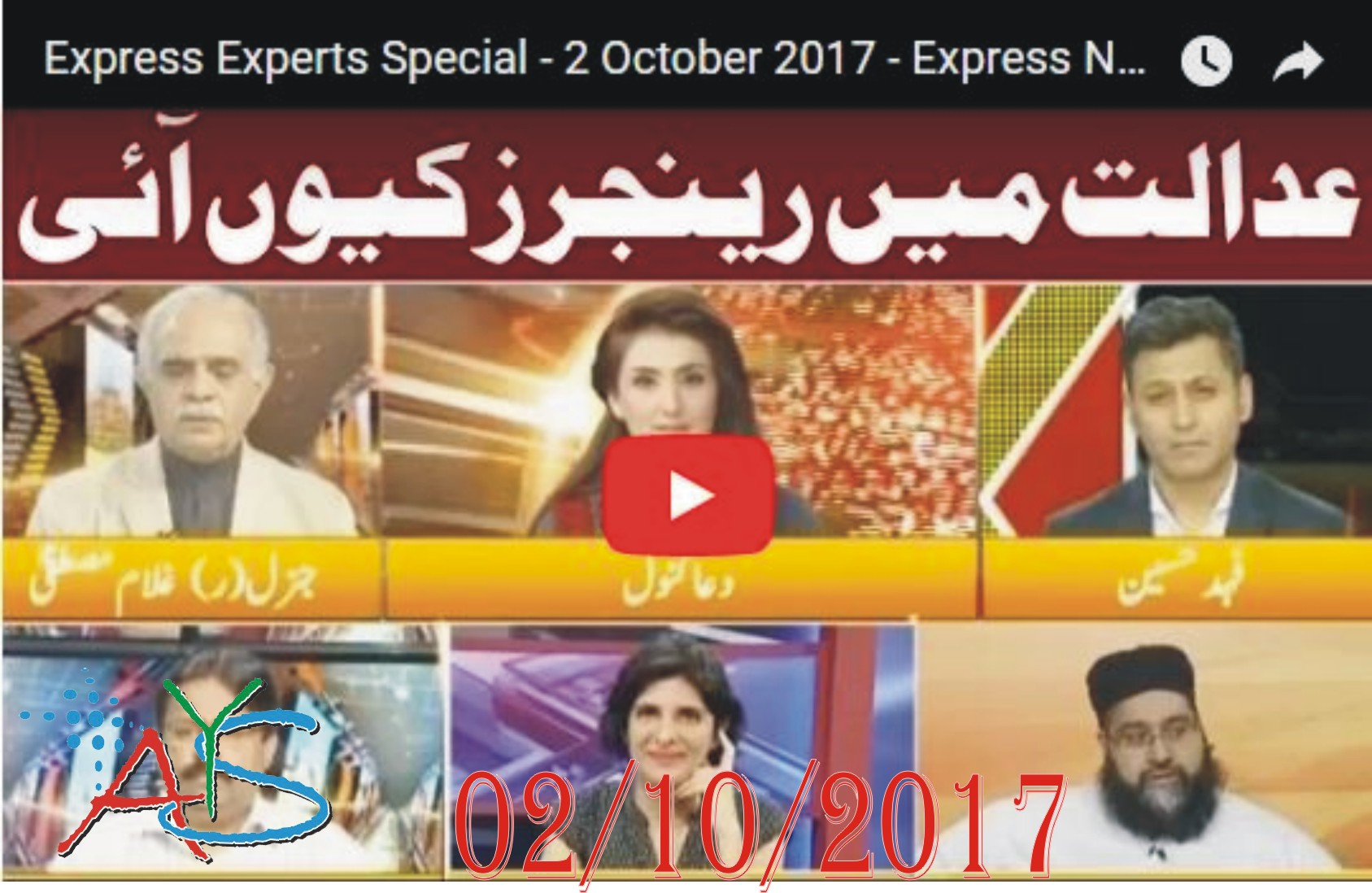 02 Oct 2017 - Express Experts - 2nd October 2017 - Election Reforms Bill cleared in National Assembly