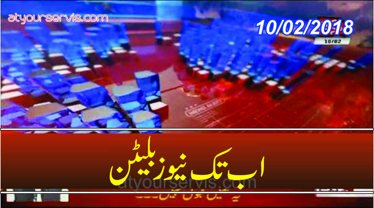 10 Feb 2018 - Abbtak News 9pm Bulletin  10th February 2018