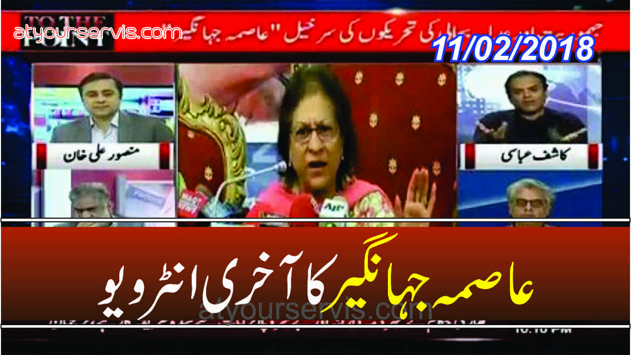 11 Feb 2018 - Exclusive on Asma Jahangir