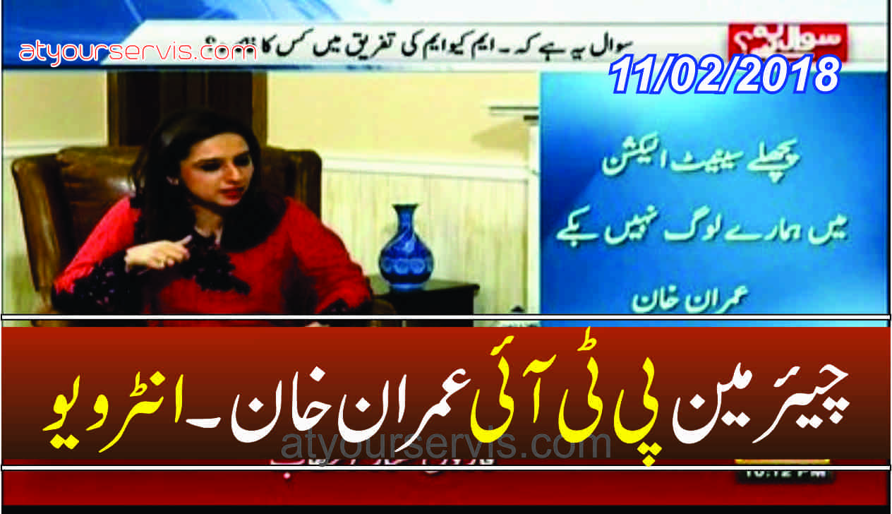11 Feb 2018 - Imran Khan Exclusive Interview